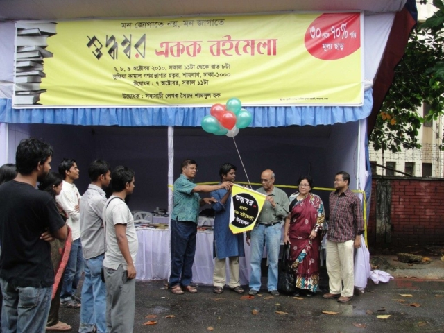 Shuddhashar book fair 2010