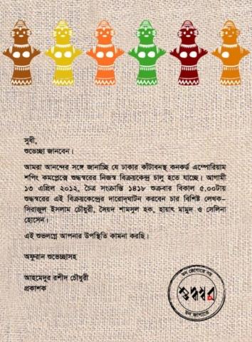 invitation card for new sales centre