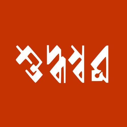 Shuddhashar (শুদ্ধস্বর)