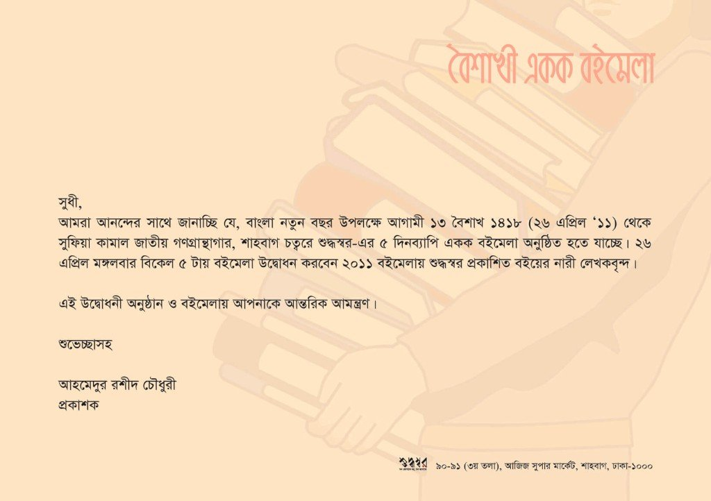 Invitation card for book fair