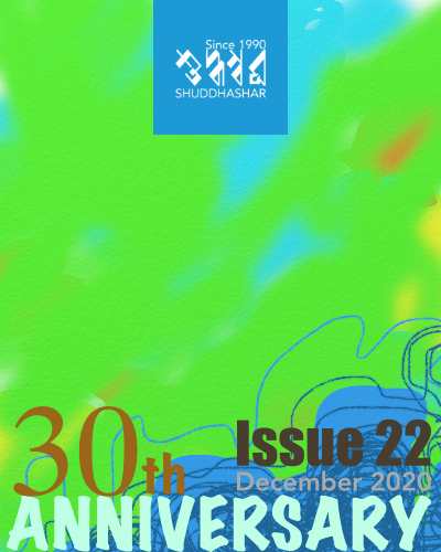 Issue 22, 30th Anniversary